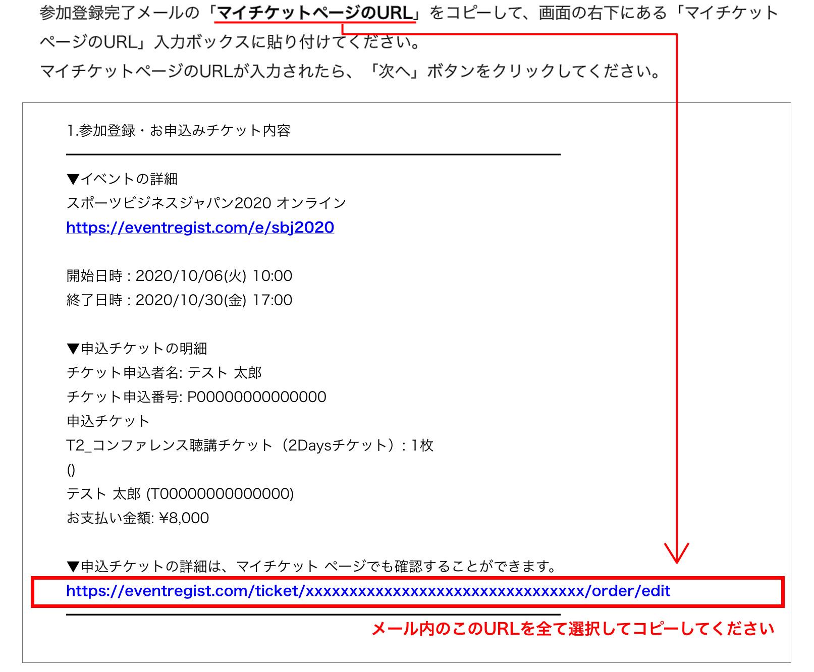 メールの件名【スポーツビジネスジャパン2020 オンライン(10/6 開催)】来場方法について(参加登録完了メール)のマイチケットページのURLを入力してください。